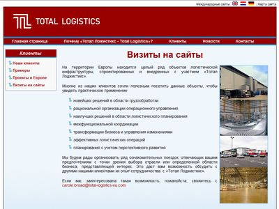 Russian website for Total Logistics