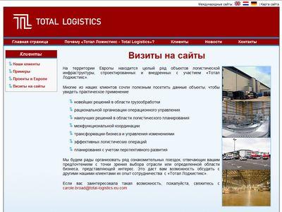 Russian website for Total Logistics
