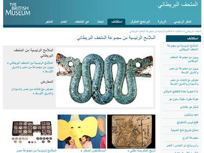 Arabic website for British Museum