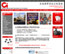 chinese website development