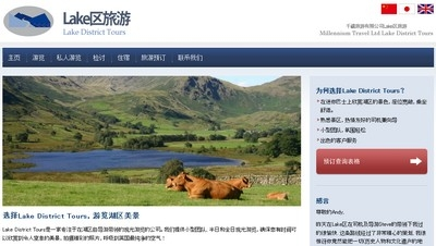 Chinese Lake District Tours