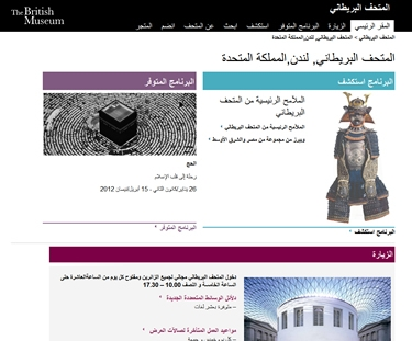 Arabic Website Design