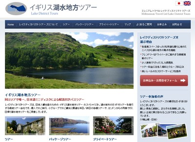 website design in japanese